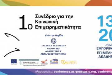 "1o Συνέδριο Κοινωνικής Επιχειρηματικότητας: ""Επιχειρώντας αλλιώς"""