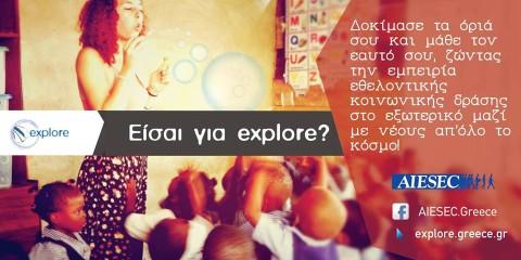 explore aiesec