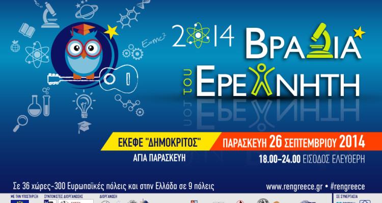 Γιορτή του Ερευνητή 2014