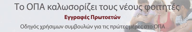 protoeteis_homepage_v1