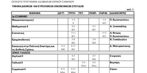 programma-earinou-2015