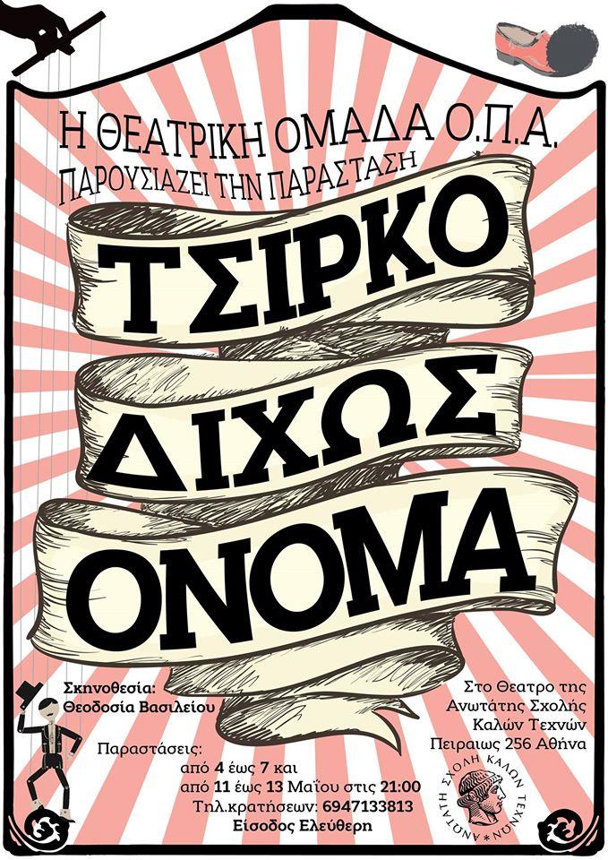 """""""Τσίρκο Δίχως Όνομα"""" από τη Θεατρική Ομάδα ΑΣΟΕΕ"""
