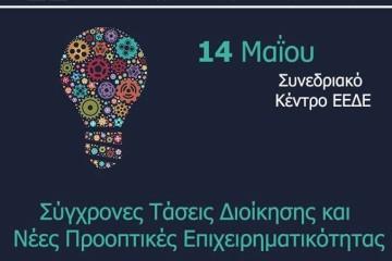 Φοιτητικό Συνέδριο ΔΕΤ