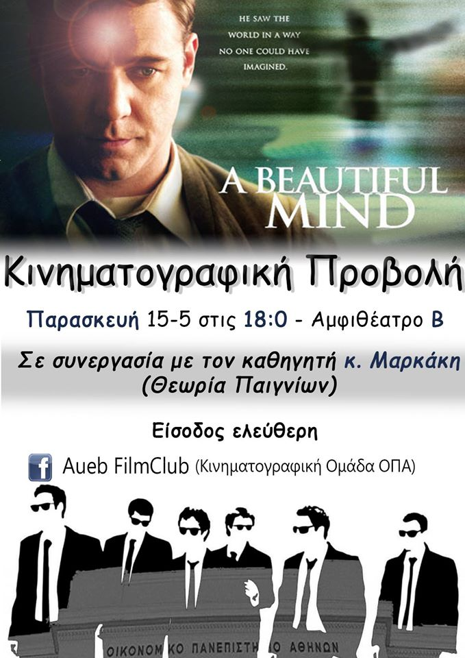 A beautifull mind από Κινηματογραφικό Ομάδα ΑΣΟΕΕ