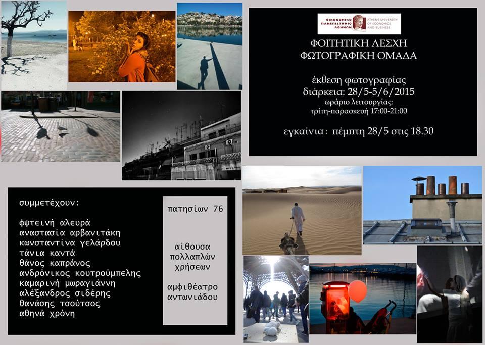 Φωτογραφική Ομάδα ΑΣΟΕΕ